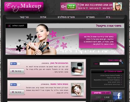 עיצוב בלוג אתר של איפור מקצועי - EasyMakeup.co.il