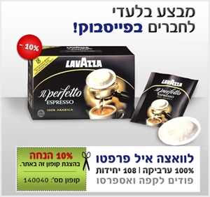 Coffee Express Israel promotion