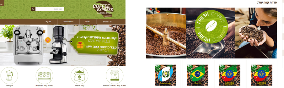 E-commerce webdesign - Coffee Express.co.il Coffee Shop in Israel