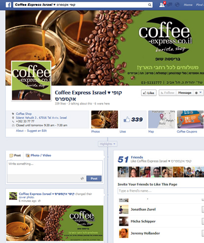 coffee express Israel facebook like page