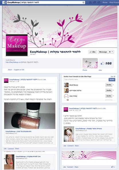 easy makeup Israel facebook like page