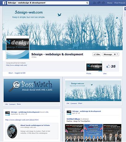 sdesign design & development Israel - facebook like page