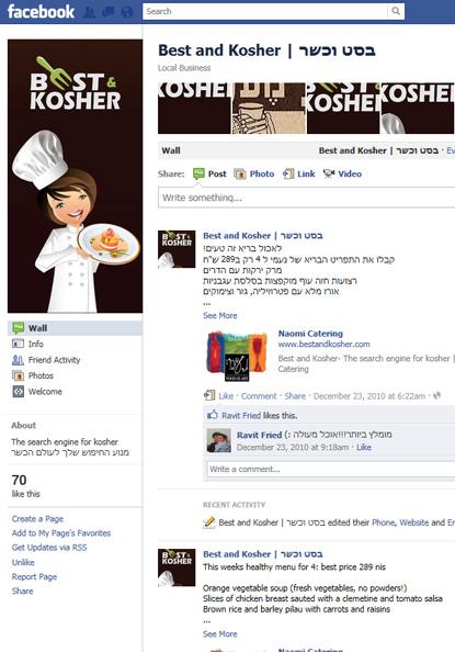 best & kosher Israel facebook like page