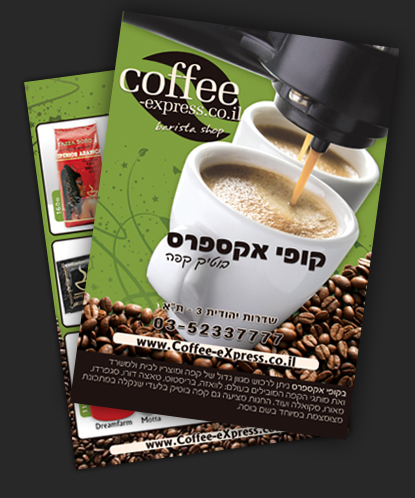 newsletter for Coffee-Express - Coffee in Israel