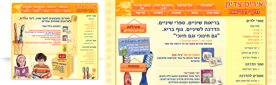 Website Design & Development for for Iris Tzadik children's books
