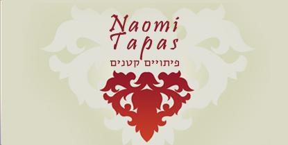 עיצוב לוגו ומיתוג ל- Naomi Tapas פיתויים קטנים
