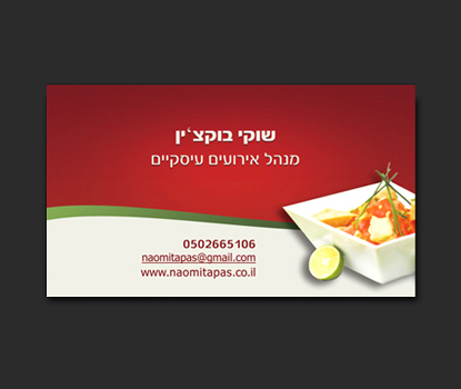 business card design for Naomi Tapas Catering